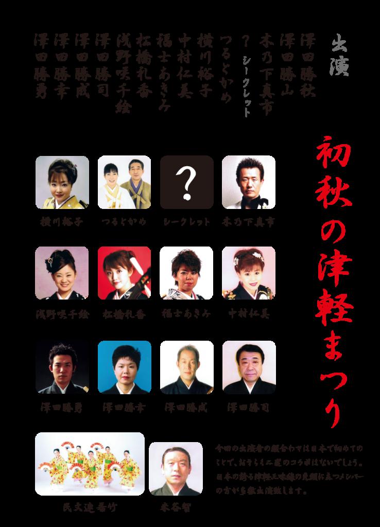 cast-staff01