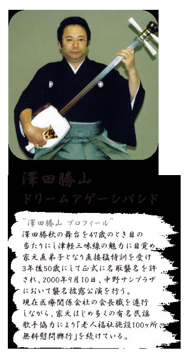 katsuzan-prof