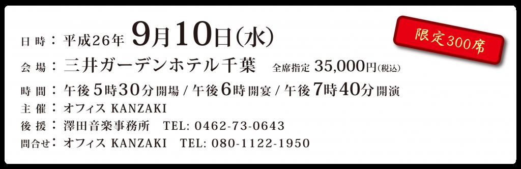 nichiji-kaijyo